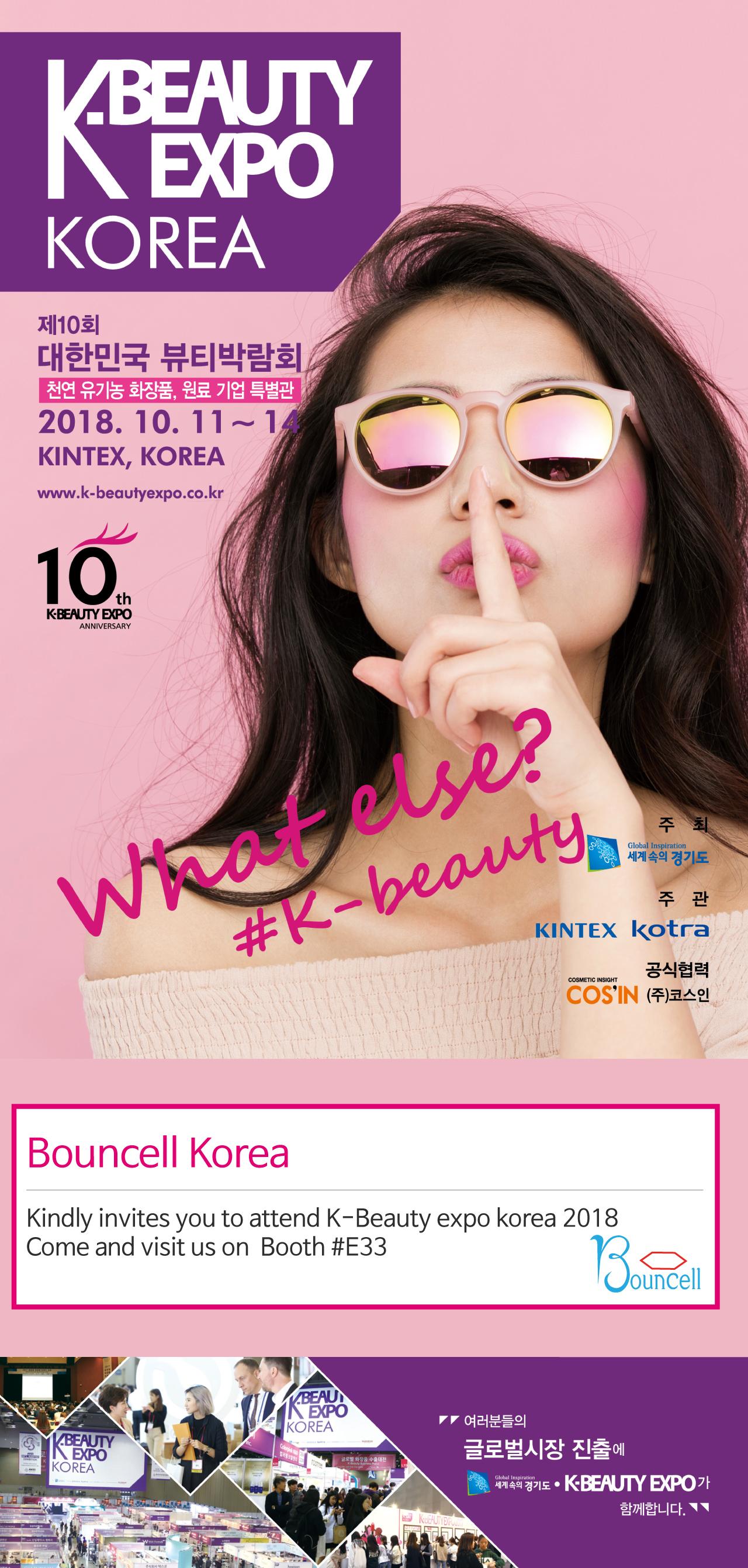 K-Beauty-Expo-Korea.jpg